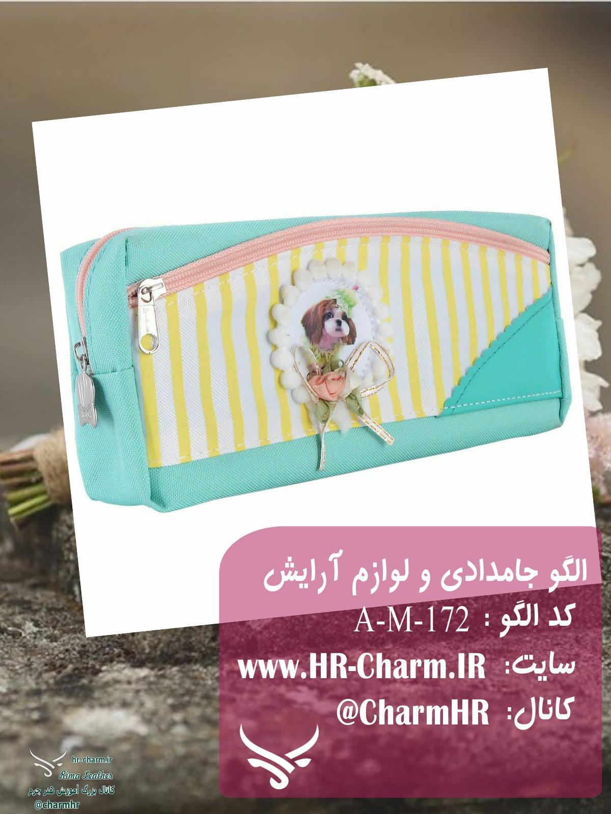 کاور A-M-172 [www.hr-charm.ir].jpg